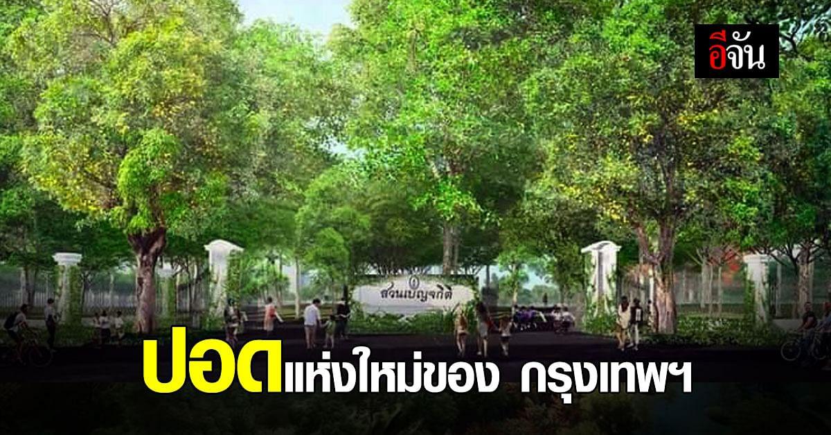 เปิดภาพจำลองการก่อสร้าง สวนป่าเบญจกิติ ปอดใหม่ของ กรุงเทพ