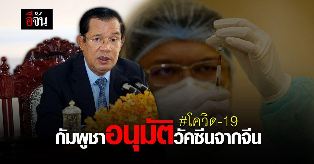 """กัมพูชา อนุมัติใช้งาน วัคซีนโควิด-19 """"ซิโนแวค"""" จากจีน"""
