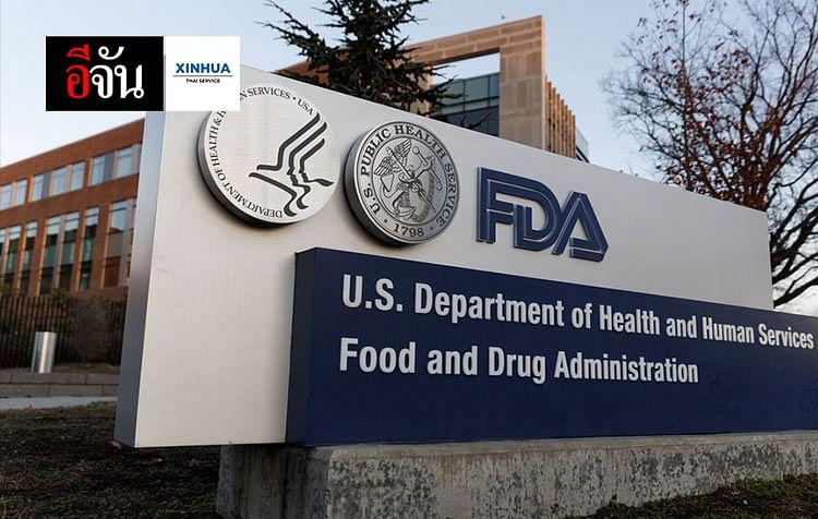 อาคารสำนักงานคณะกรรมการอาหารและยาของสหรัฐฯ ในเมืองซิลเวอร์สปริง รัฐแมรีแลนด์ของสหรัฐฯ
