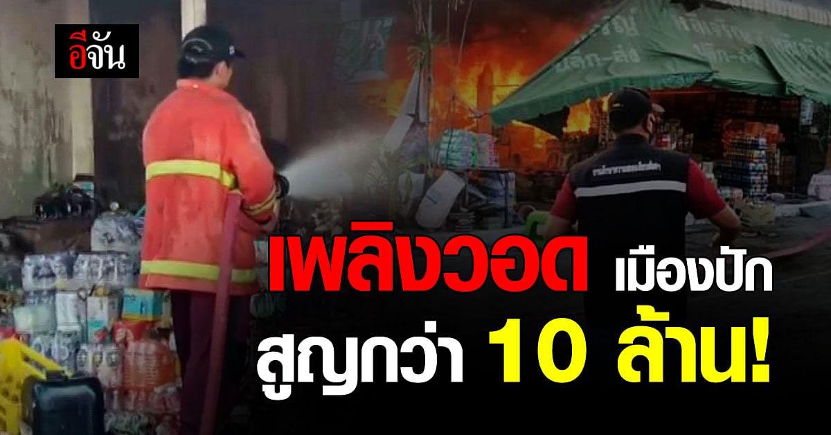 ไฟไหม้ ตึก 2 ชั้น วอด 5 คูหา เสียหายกว่า 10 ล้านบาท !