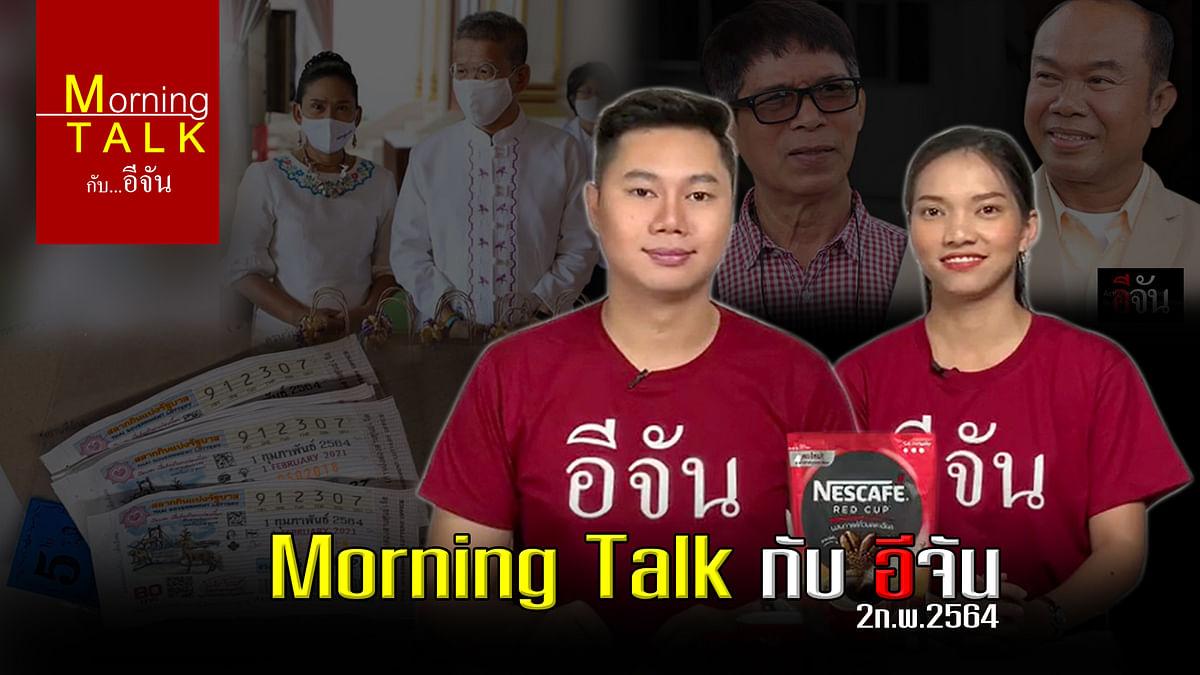 Morning Talk 2 กุมภาพันธ์ 2564