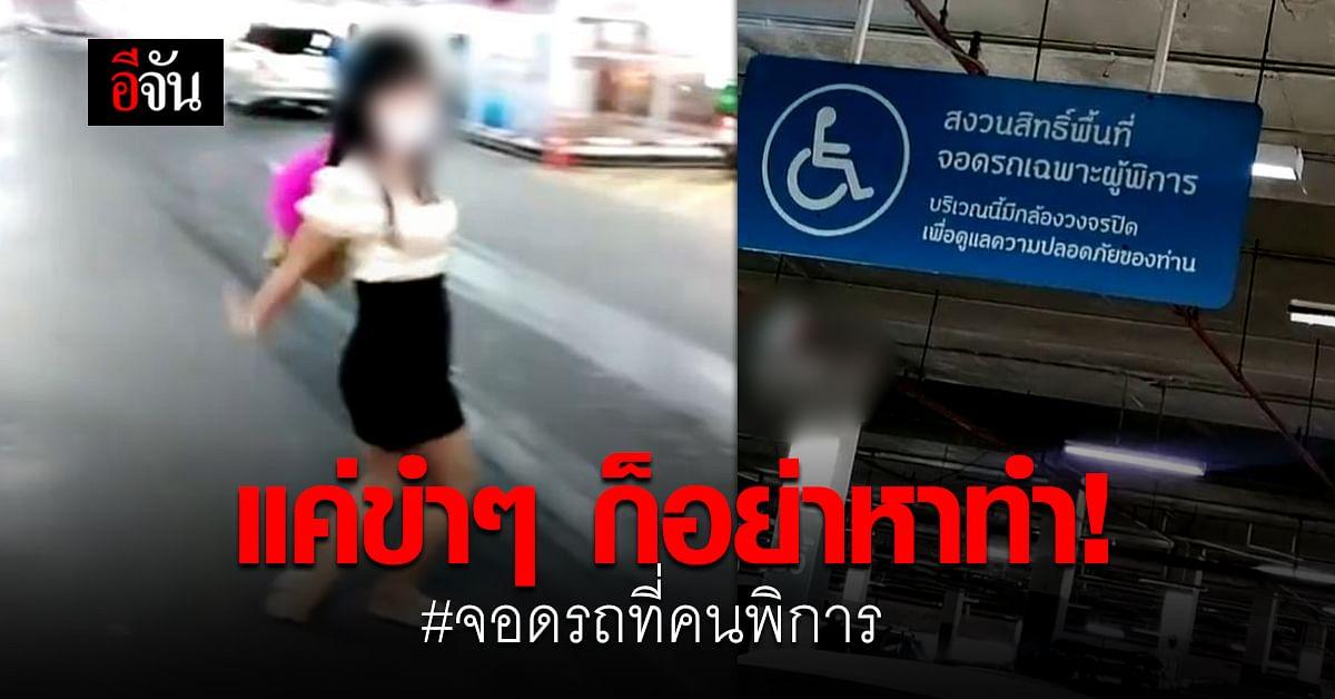 โซเชียลจวกเละ! สาวโพสต์ Tiktok จอดรถที่คนพิการ แกล้งทำ ขาเป๋สนุกสนาน