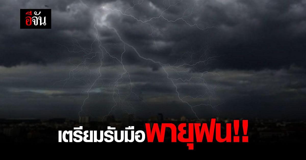 กรมอุตุนิยมวิทยา รายงานสภาพอากาศ ระวัง เหนือ อีสาน เจอ พายุฝน ลูกเห็บ