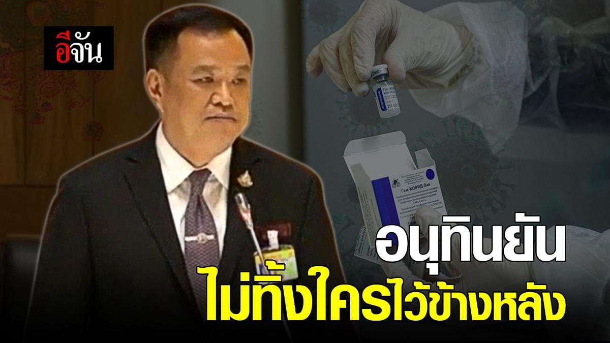 อนุทินยัน! จัดหาวัคซีนโควิด ให้คนไทยทุกคนครบถ้วน และมาในเวลาที่เหมาะสม