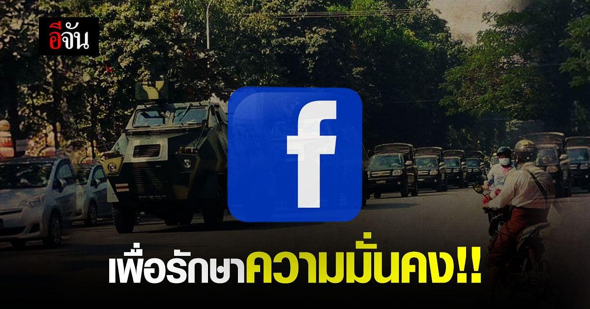 กองทัพเมียนมา สั่งบล็อก เฟซบุ๊ก รักษาความมั่นคง ในประเทศ