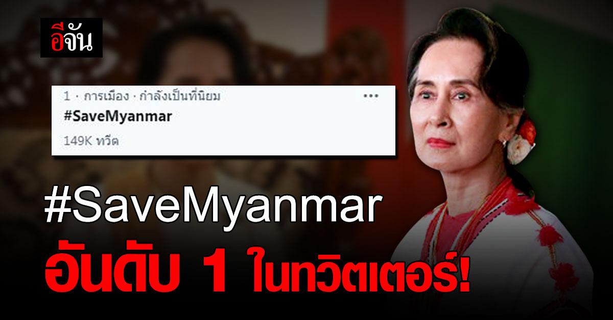 ประณามกองทัพเมียนมา #SaveMyanmar ขึ้นเทรนด์ทวิตเตอร์ อันดับ 1