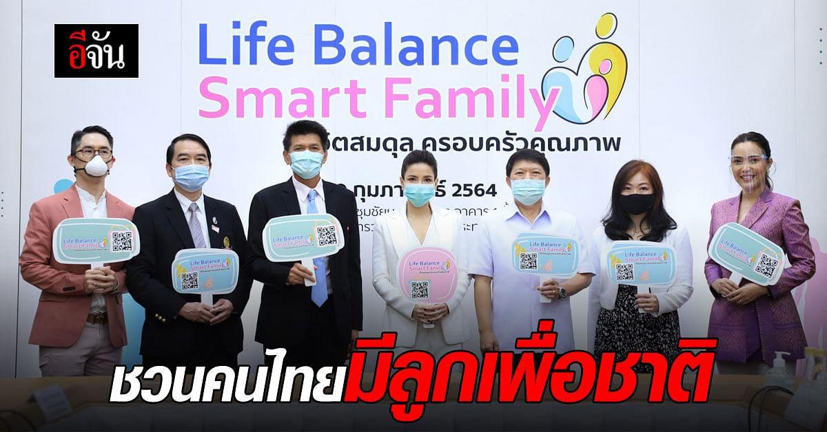 สธ.ชวนคนไทยปั๊มลูก สร้างครอบครัว เนื่องในเทศกาล วันวาเลนไทน์