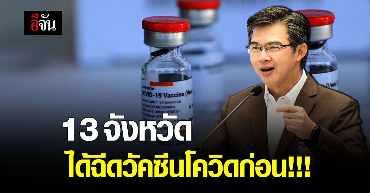 ศบค. เปิดรายชื่อ 𝟭𝟯 จังหวัด ได้รับ วัคซีนโควิด ล็อตแรก