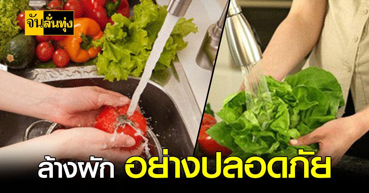 วิธีล้างผัก ผลไม้ แบบง่าย ๆ ที่ใครก็ทำได้