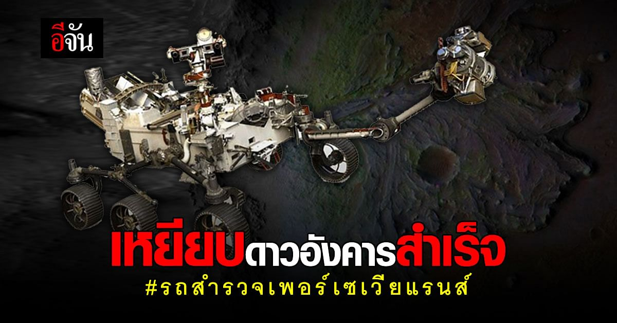 เพอร์เซเวียแรนส์ นาซา ลงจอดดาวอังคาร อย่างปลอดภัย