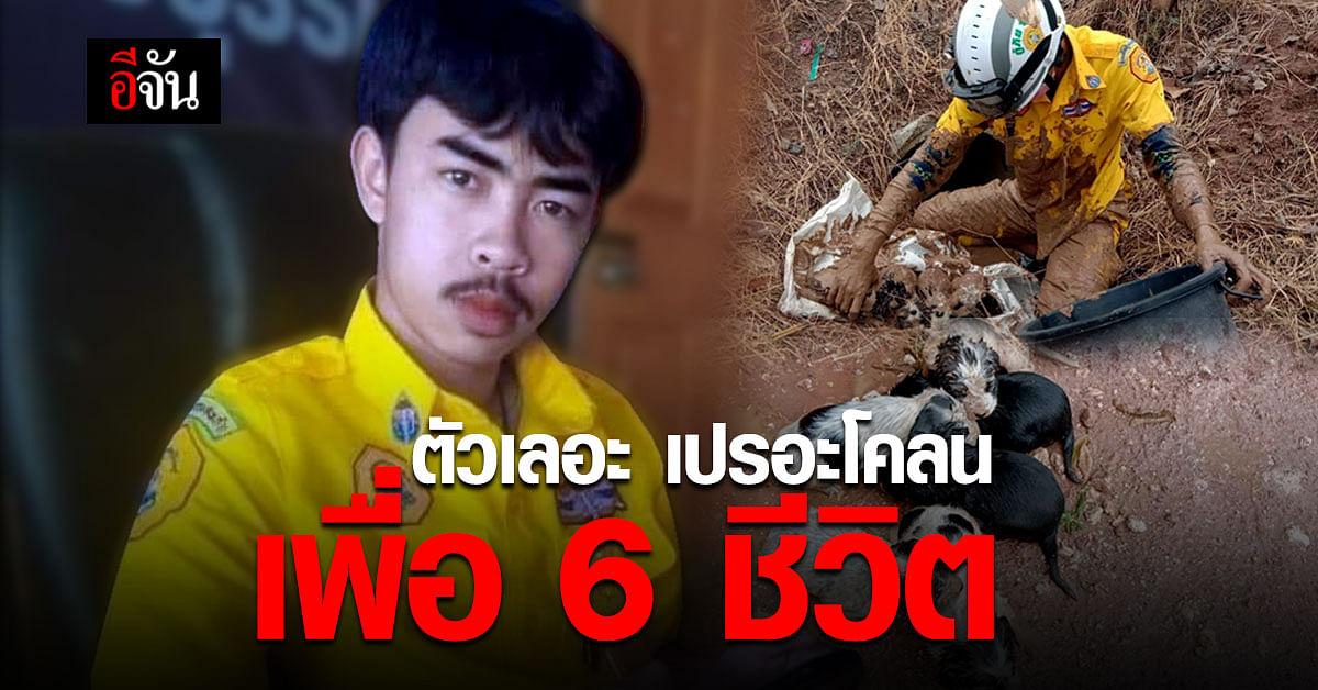 กราบน้ำใจ ฮีโร่ชุดเหลือง บุรีรัมย์ มุดท่อ ช่วยลูกหมาน้อย 6 ชีวิต