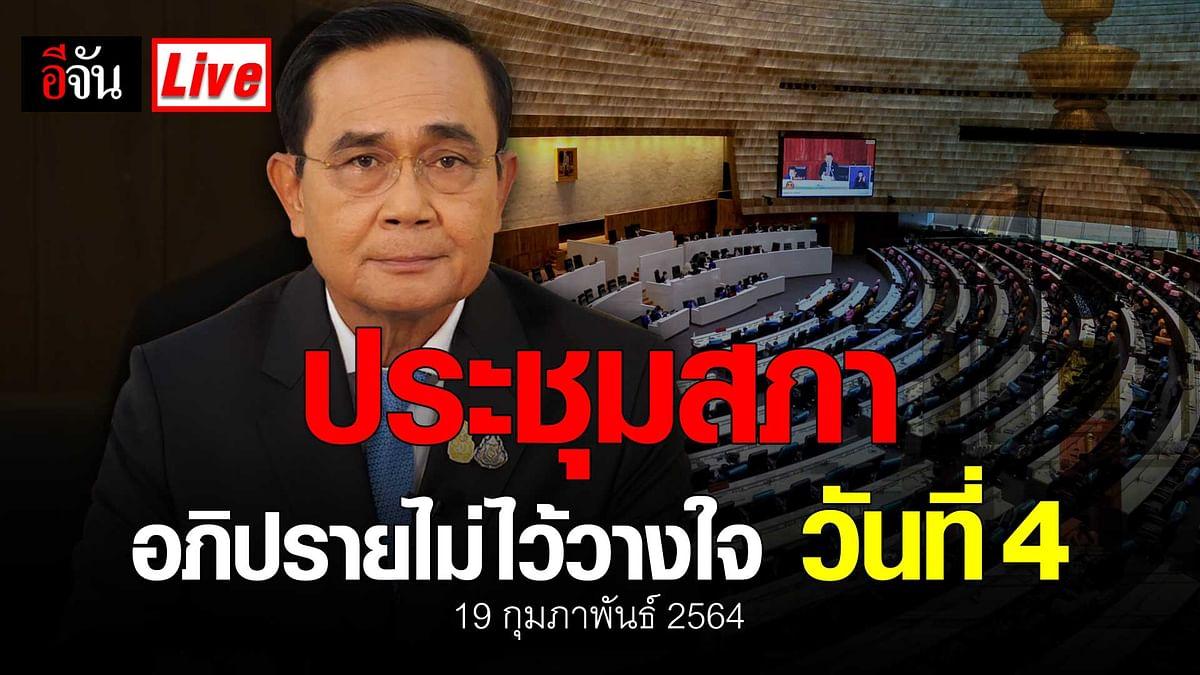 Live Blog #ประชุมสภา ผู้แทนราษฎร ลงมติไม่ไว้วางใจรัฐมนตรี 19ก.พ.2564