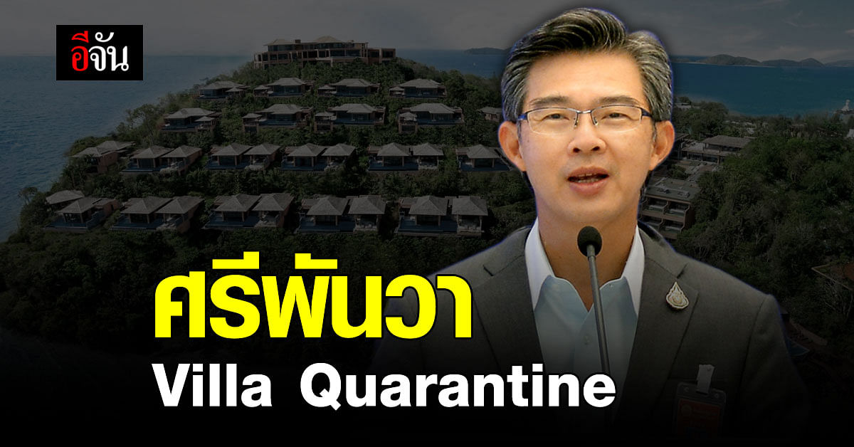 ศรีพันวา เตรียมจัด Villa Quarantine รับ 70 นักท่องเที่ยวต่างชาติ กักตัว