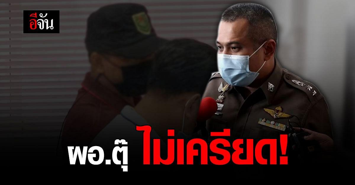 ตำรวจ คุมตัว ผอ.ตุ๊ ผู้ต้องหาฆ่าน้องหลิว ฝากขังศาลจังหวัดสระแก้ว