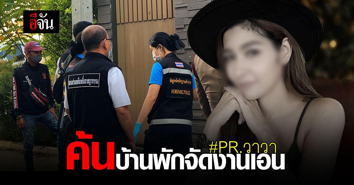 ตำรวจค้นบ้านพักหรู หลังน้องวาวา พริตตี้สาว รับงานเอน ดับปริศนา