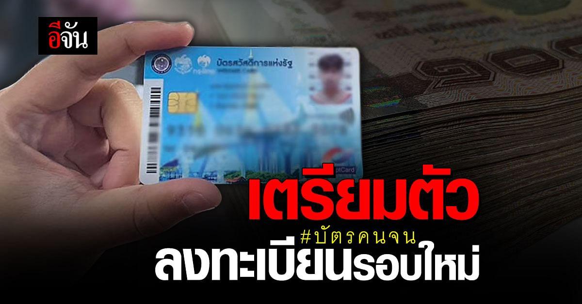 หรือว่าจะมีข่าวดี ! รัฐฯ เตรียมเปิดลงทะเบียน บัตรคนจน รอบใหม่?