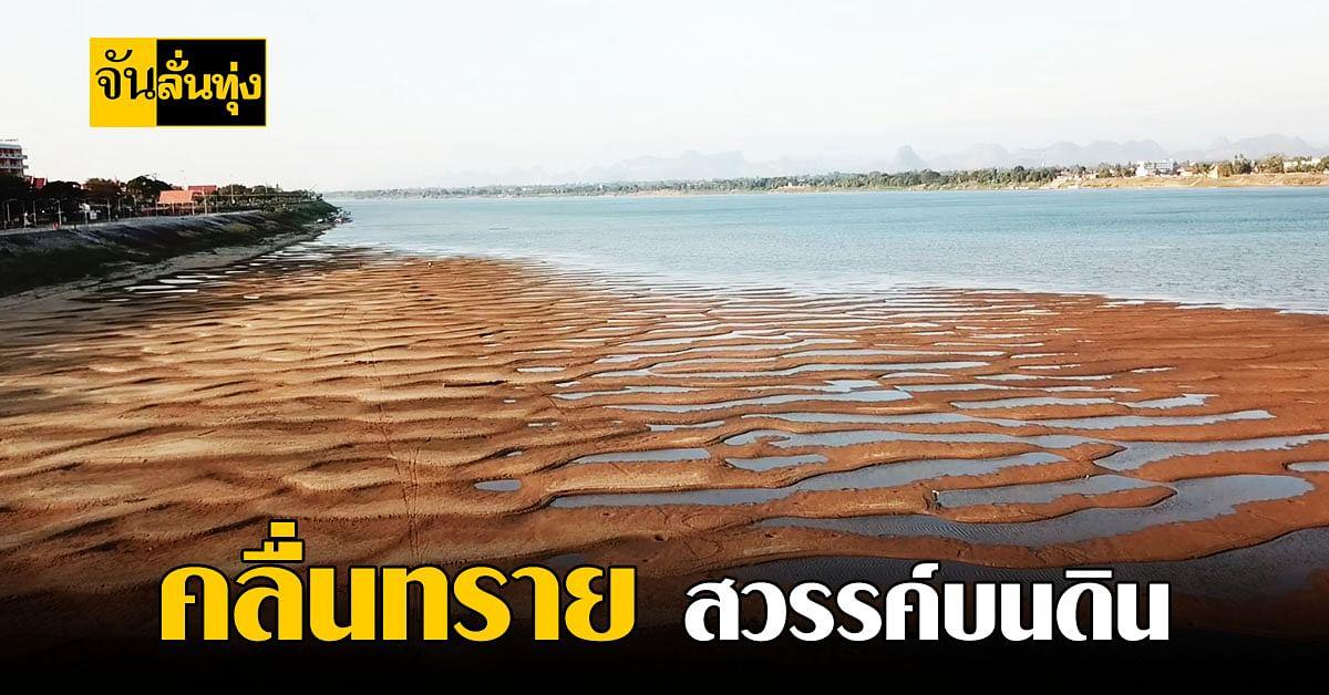 ตื่นตาตื่นใจ! แหล่ง ท่องเที่ยว แห่งใหม่ หาดทรายทองศรีโคตรบูร นครพนม