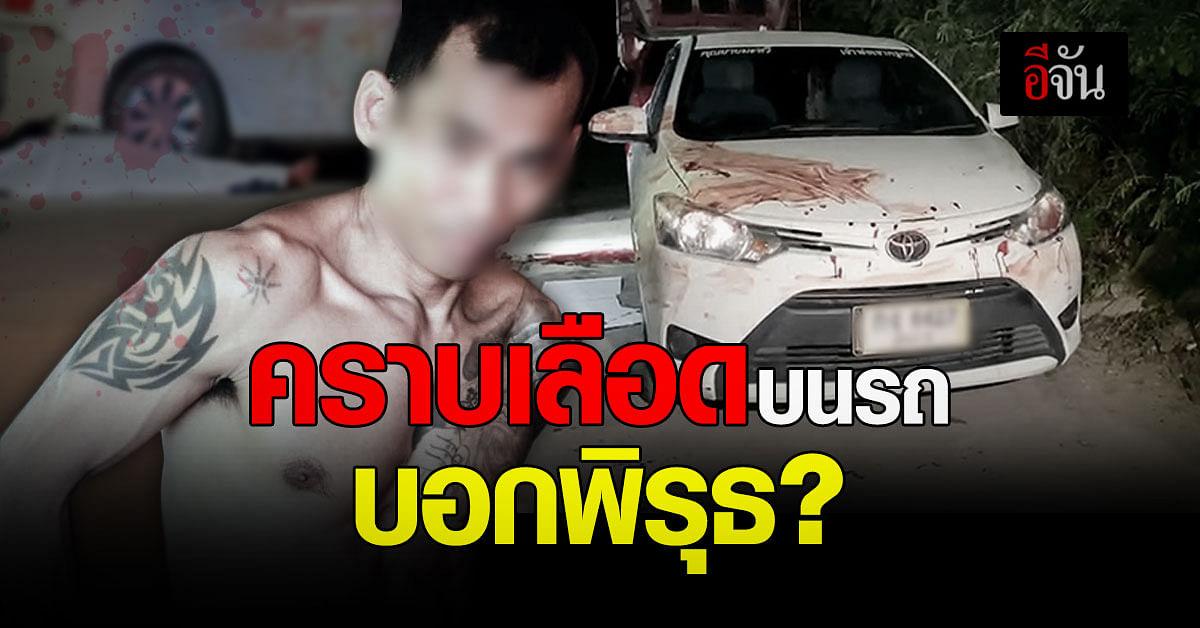 คราบเลือดบนรถเก๋ง ครูมวยถูกฆ่าปาดคอ บอกอะไรกับการตาย?