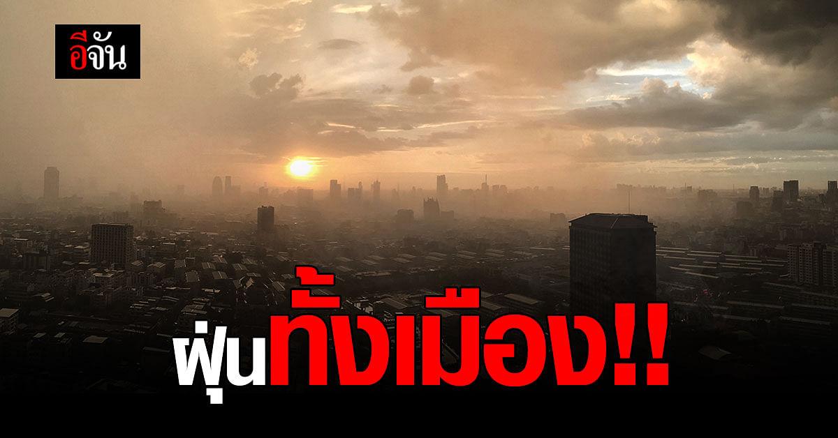 กรมควบคุมมลพิษ เผย ฝุ่น PM 2.5 พุ่งสูง ทั่วกรุงเทพ