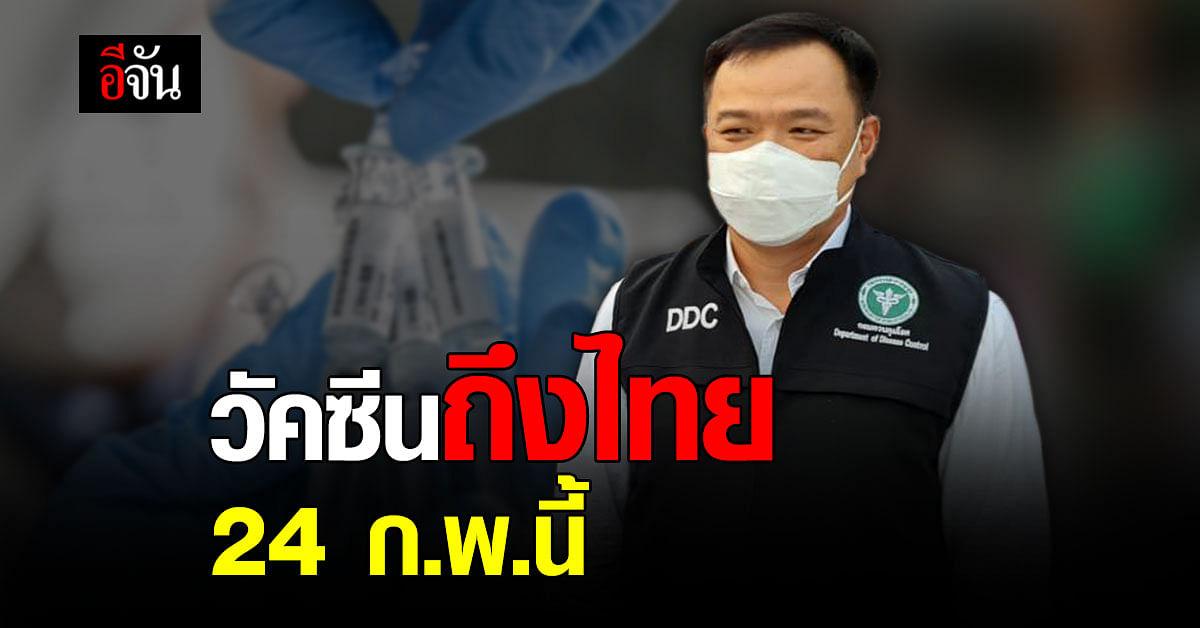 อนุทิน ยืนยัน วัคซีนโควิด เตรียมมาถึงไทย วันที่ 24ก.พ. นี้