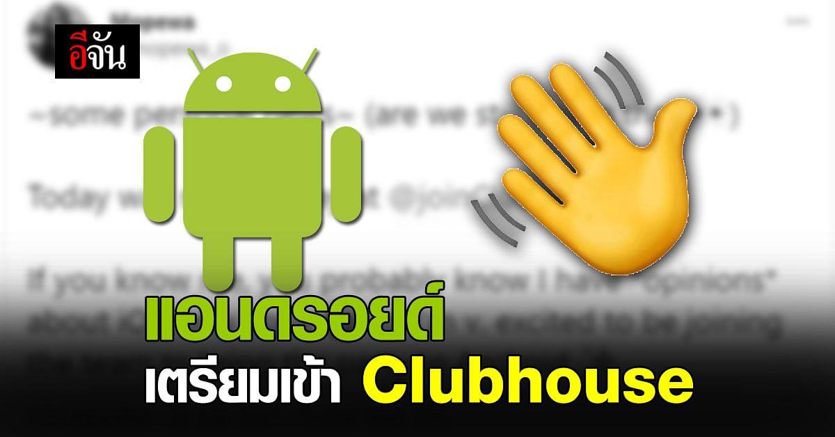 Clubhouse เตรียมพัฒนาระบบ ให้ แอนดรอยด์ ใช้งานได้