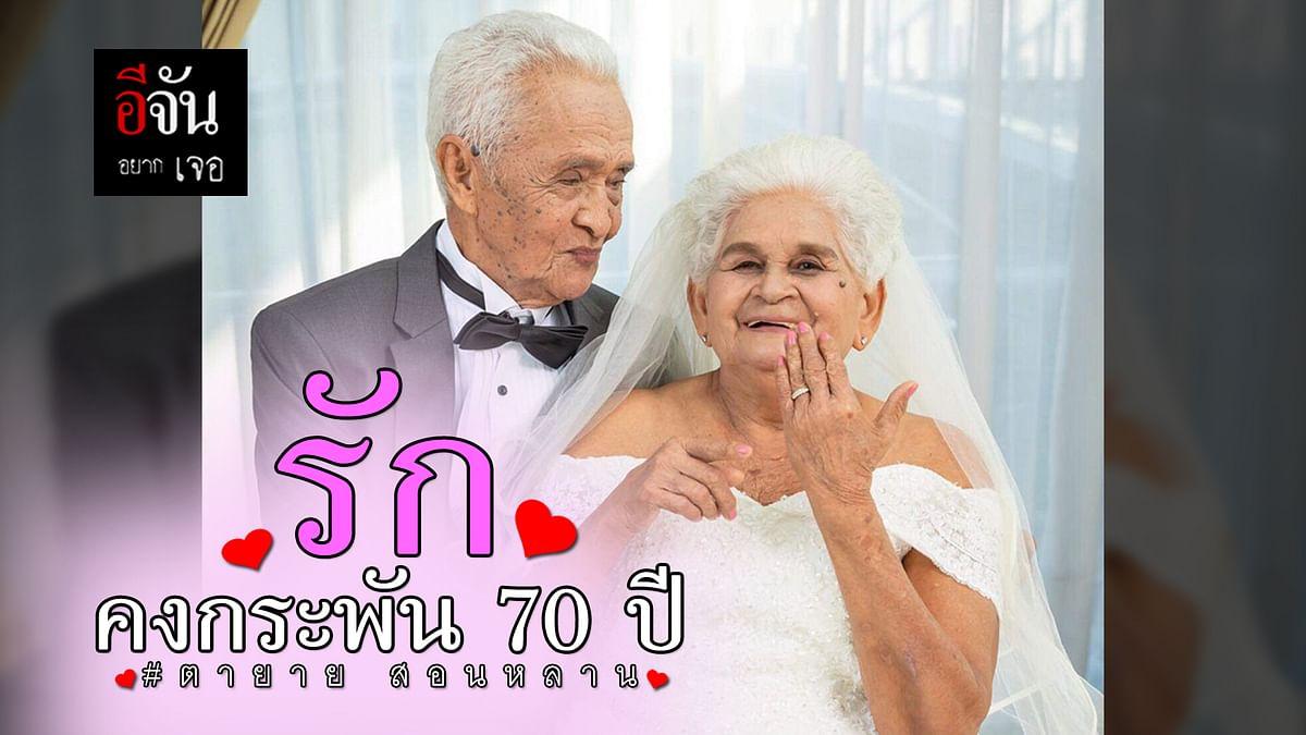 รักคงกระพัน 70 ปี ตายาย สอนหลาน