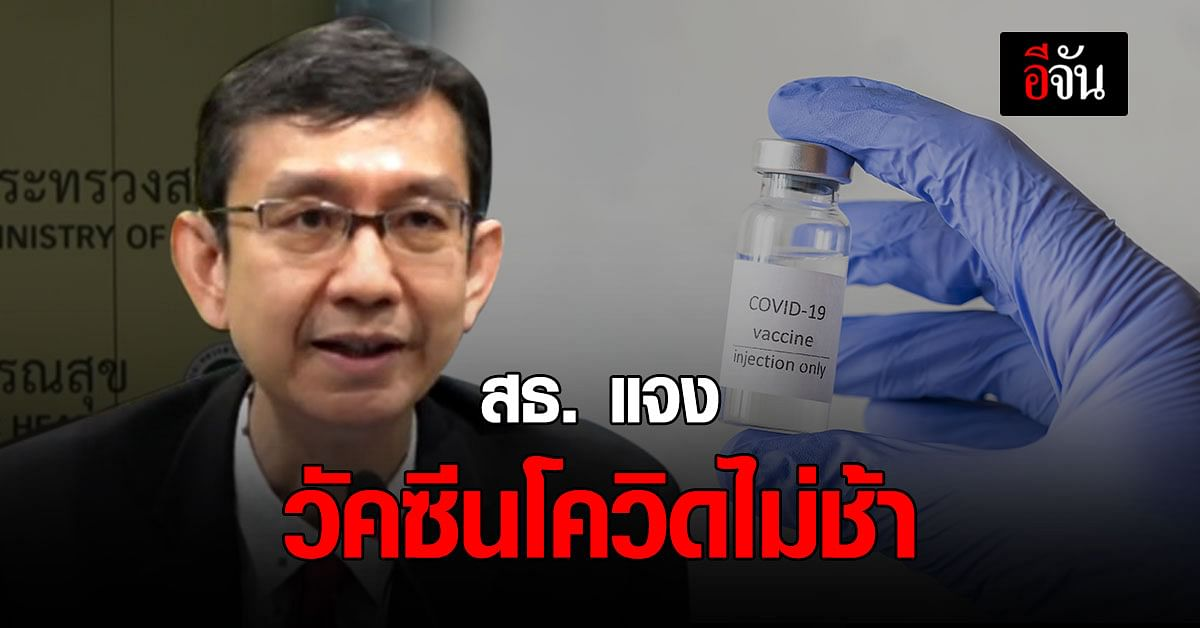 สาธารณสุข แจงปม ถูกอภิปรายพาดพิง จัดหา วัคซีนโควิด ล่าช้า