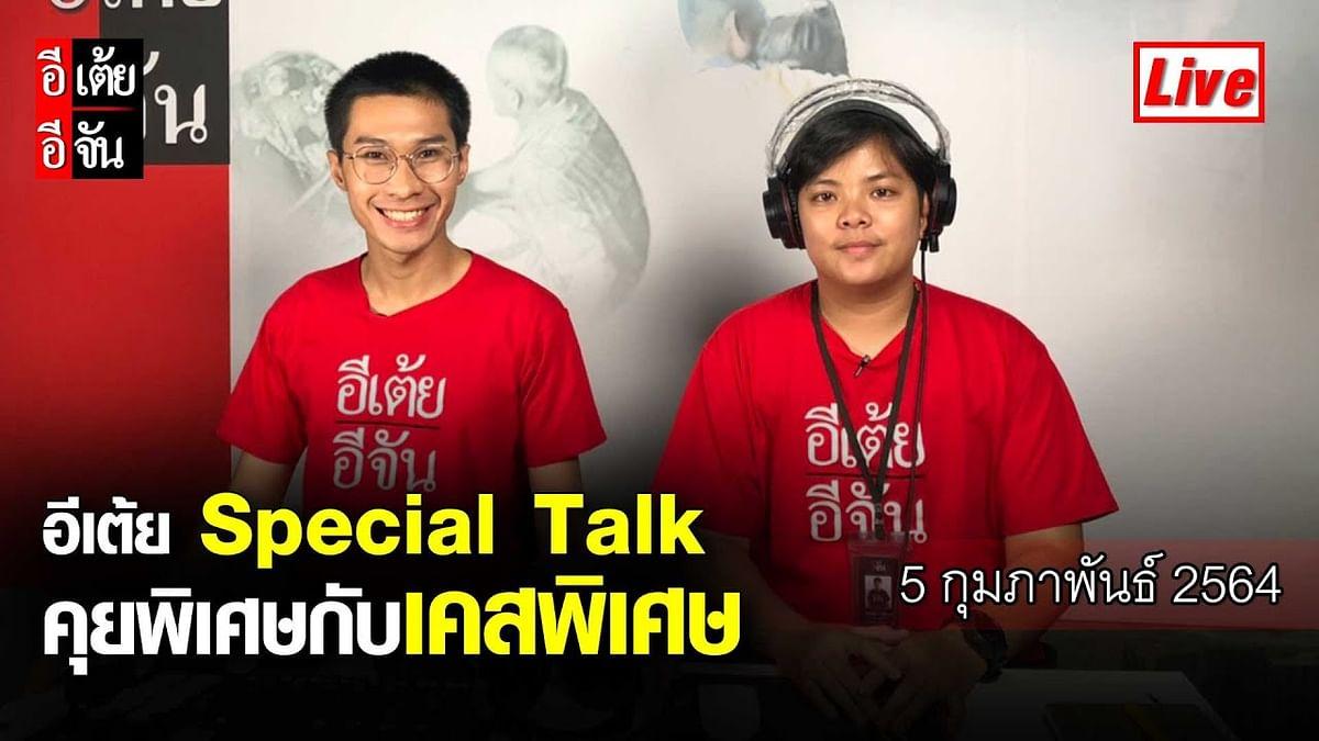 อีเต้ย Special Talk คุยพิเศษกับคนพิเศษ วันที่ 5 ก.พ.64