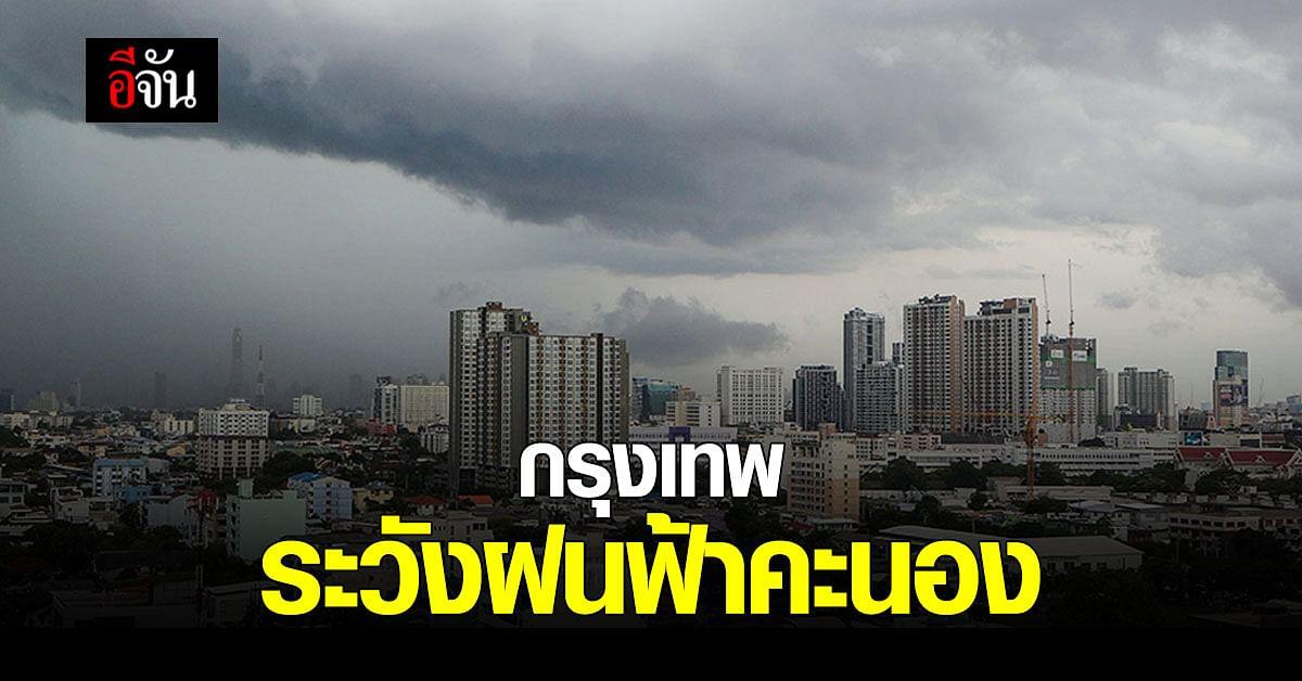 กรมอุตุนิยมวิทยา รายงานสภาพอากาศ เผย กรุงเทพ มีฝนฟ้าคะนอง