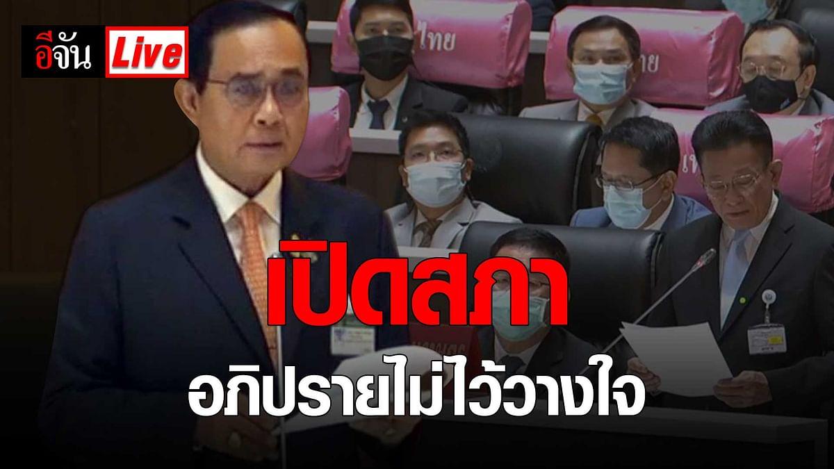 Live Blog #ประชุมสภา ผู้แทนราษฎร ลงมติไม่ไว้วางใจรัฐมนตรี