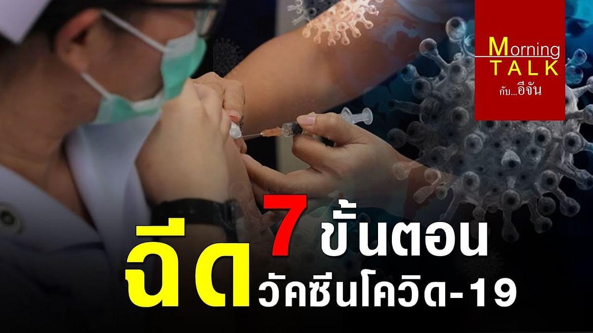 เปิด 7 ขั้นตอน เตรียมพร้อมก่อนเข้ารับวัคซีนโควิด-19