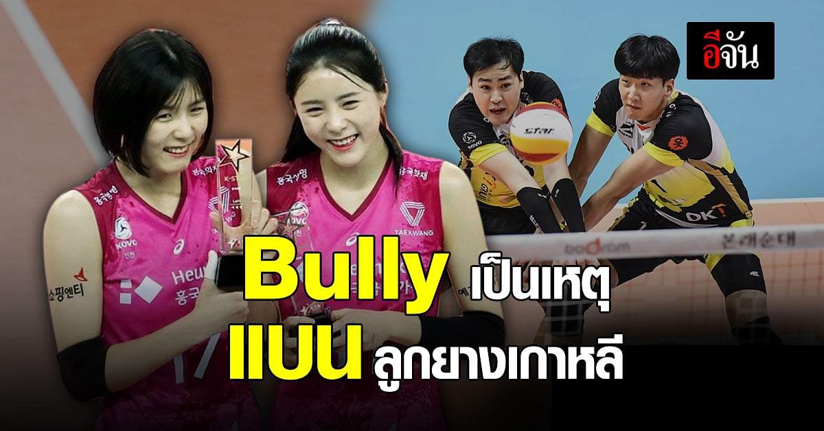 Bully เป็นเหตุ นักตบลูกยางเกาหลี ถูกสั่งแบน  ไม่มีกำหนด
