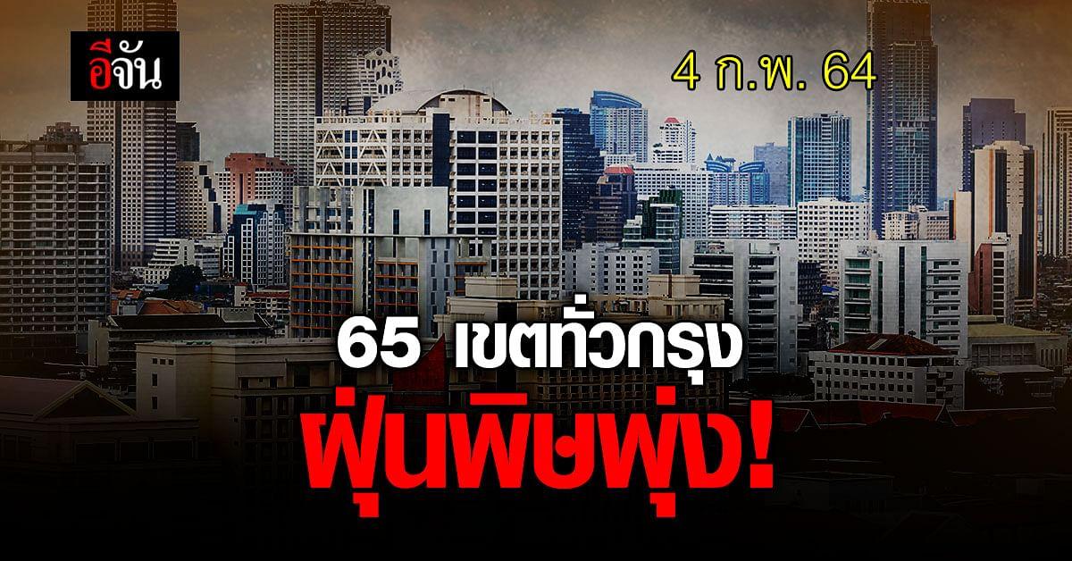 รีบเช็กด่วน 65 เขต ทั่วกรุงเทพ ฝุ่น PM 2.5 เกินค่ามาตรฐาน!