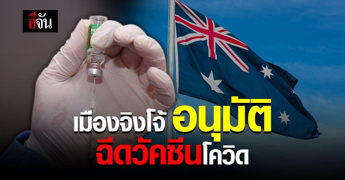 ออสเตรเลีย อนุมัติวัคซีนโควิด -19 แอสตราเซเนกา