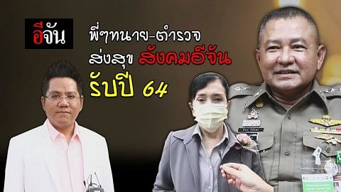 พี่ๆทนาย-เเละตำรวจ อวยพรปีใหม่อีจันเเละลูกเพจ รับปี 2564