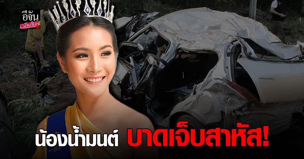 น้ำมนต์ มนชนิตว์ รองนางสาวไทย ประสบอุบัติเหตุ รถพังยับ อาการสาหัส