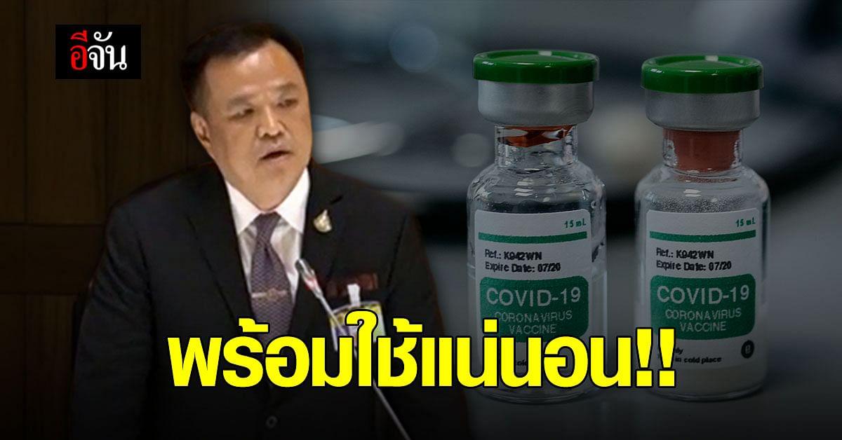 อนุทิน ชี้แจงญัตติ ระบุ วัคซีนโควิด ไม่ได้ล่าช้า ทำงานตามขั้นตอน