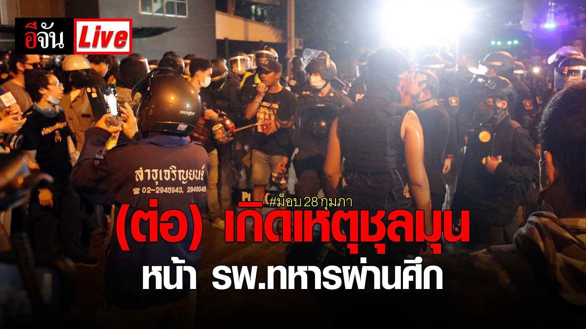 Live #ม็อบ28กุมภา เกิดเหตุชุลมุน หน้า รพ.ทหารผ่านศึก
