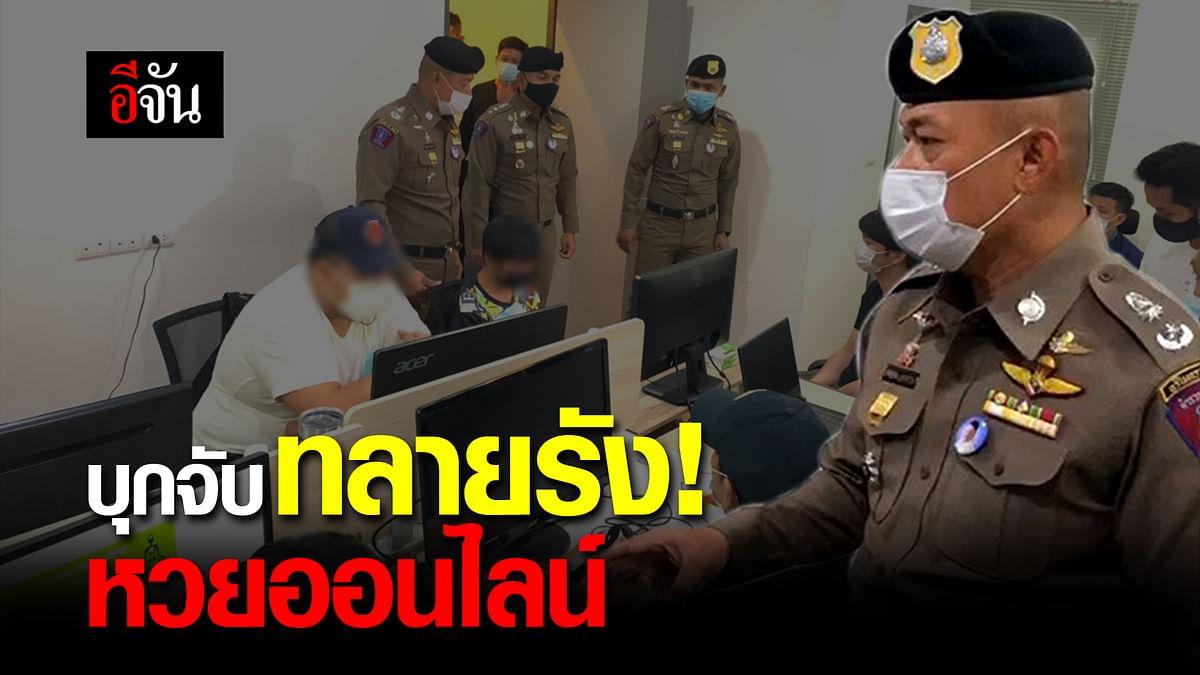 บุกจับ ทลายรัง! หวยออนไลน์