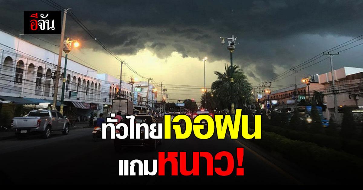 กรมอุตุนิยมวิทยา พยากรณ์อากาศ 24 ชม. ข้างหน้า ทั่วไทยยังมีฝน