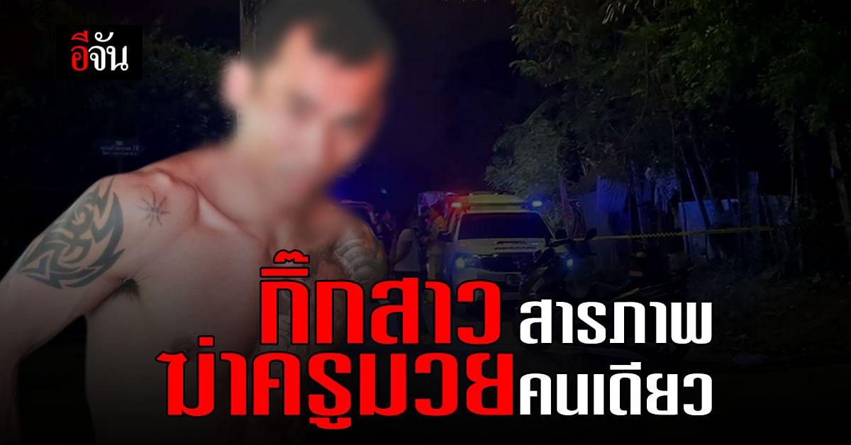 ตำรวจ เตรียมเรียกสอบ ชายคนสนิท กิ๊กสาว เอี่ยวคดีโหด ฆ่าปาดคอครูมวย