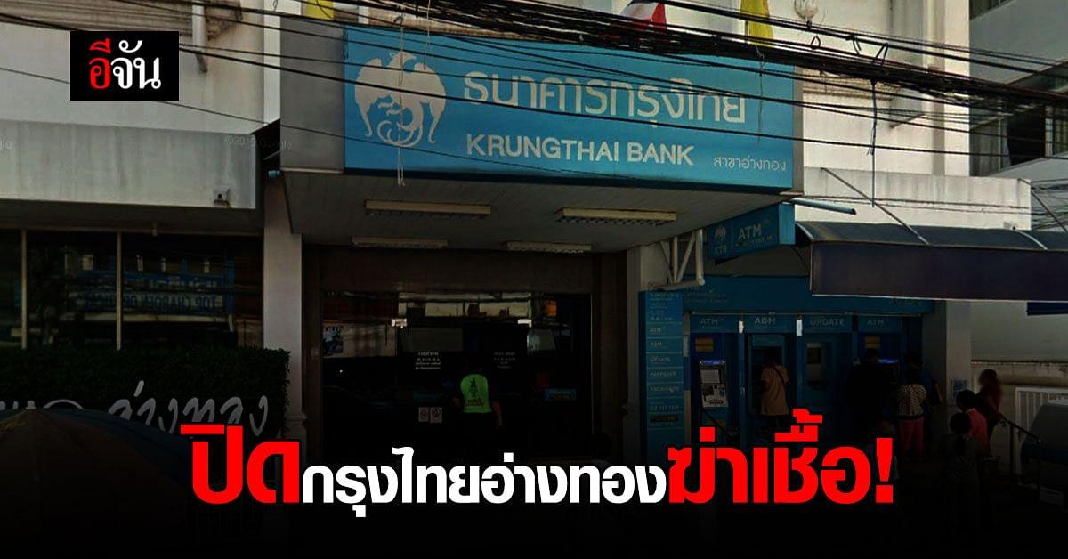 เอาแล้ว! ธนาคารกรุงไทยอ่างทอง พบไทม์ไลน์ผู้ป่วยโควิด ต่อคิวลงทะเบียนเราชนะ