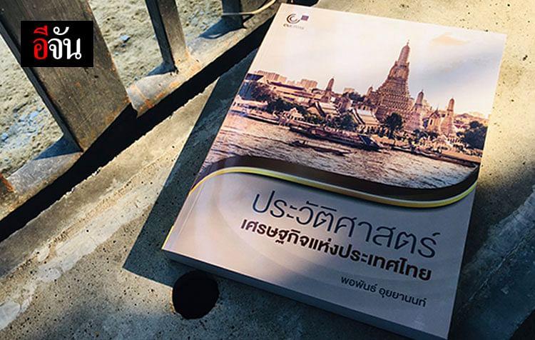 หนังสือ ประวัติศาสตร์เศรษฐกิจประเทศไทย