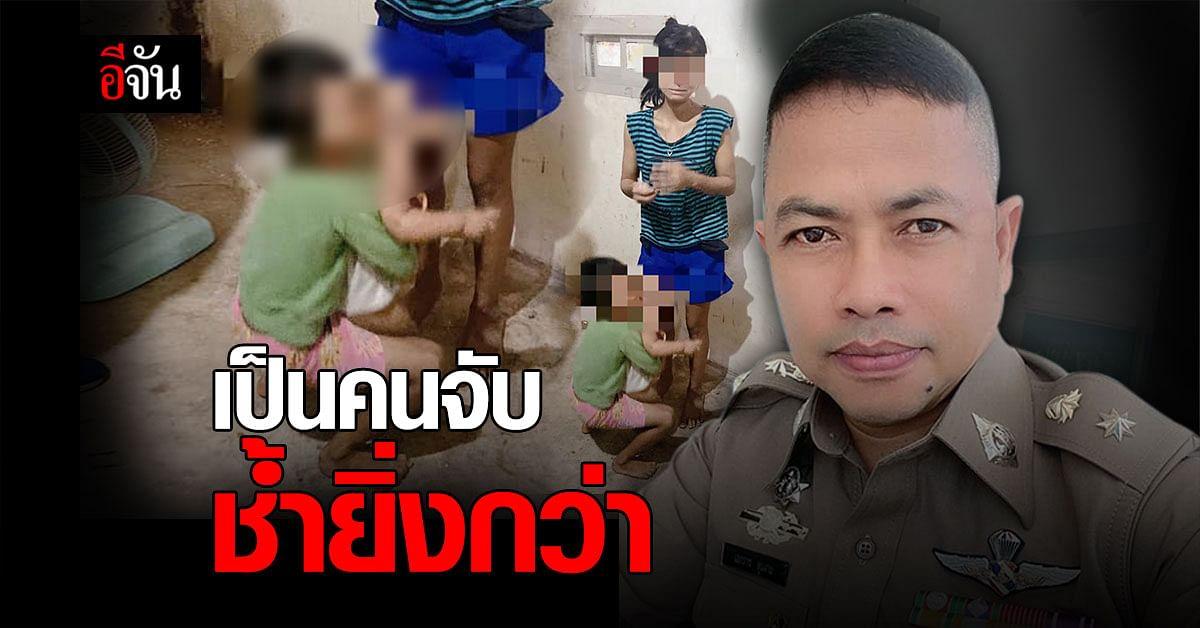 ใครเจ็บกว่า? ตำรวจจับแม่ ค้ายาเสพติด สองลูกน้อยร้องไห้เกาะขา