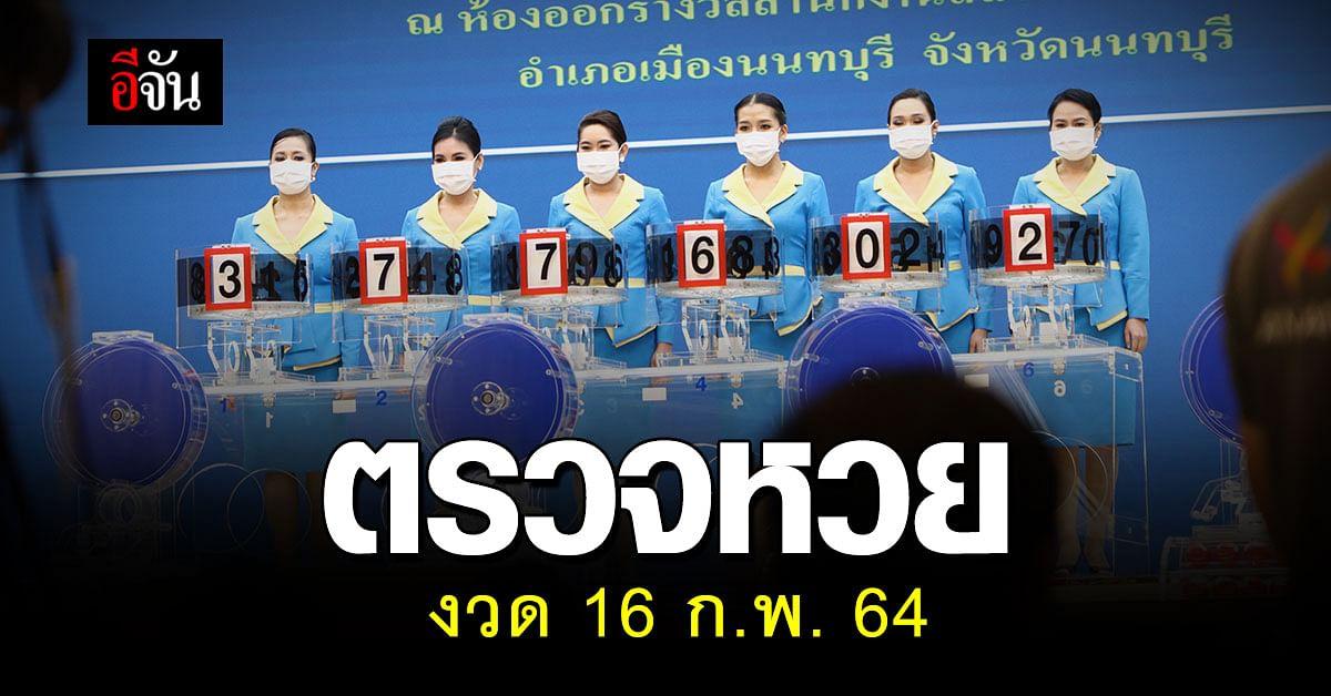 ตรวจผลสลากกินแบ่งรัฐบาล งวดประจำวันที่ 16 กุมภาพันธ์ 2564