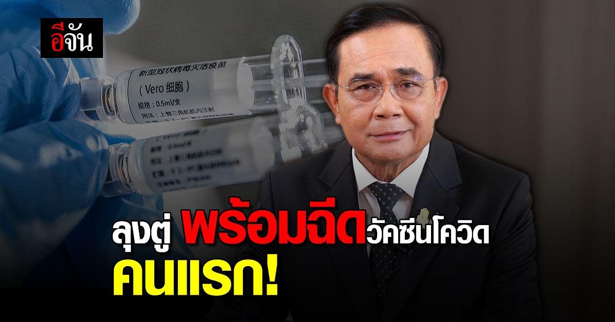จับตาดู! ลุงตู่ พร้อมฉีดวัคซีนโควิด คนแรกในไทย