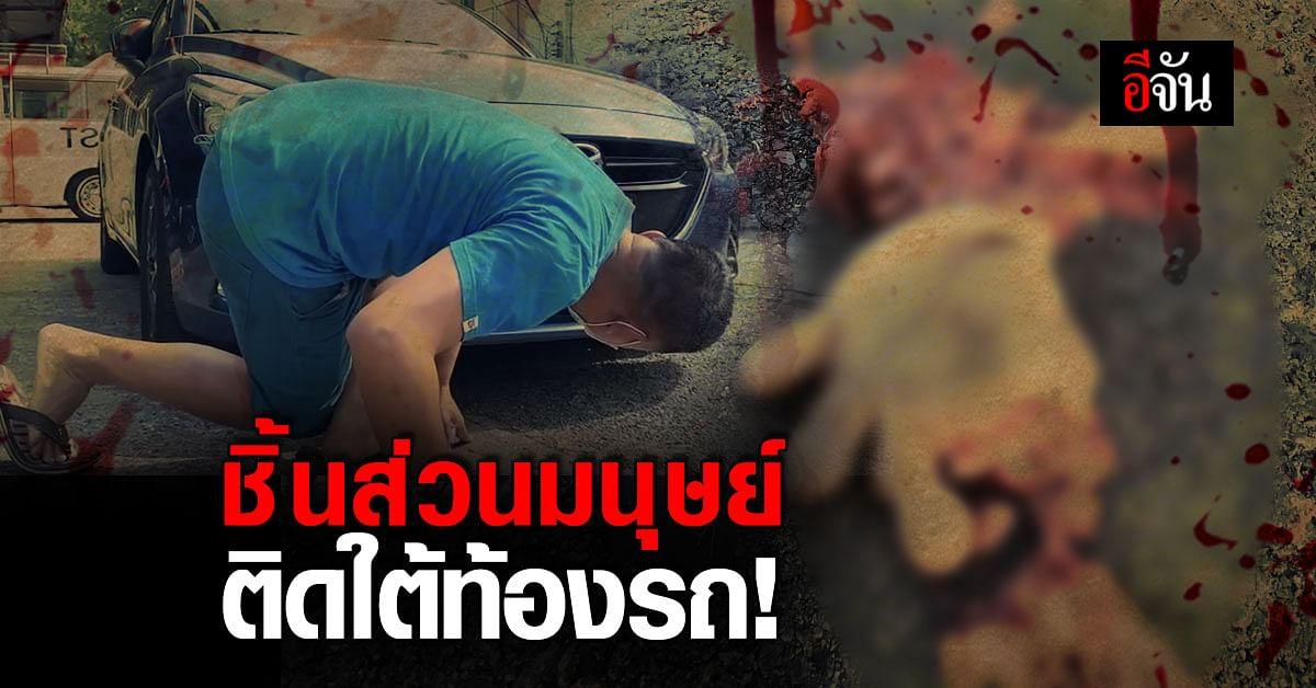 ช็อก! หนุ่มขับเก๋งเที่ยว เกาะช้าง แวะจอดปั๊ม พบ ชิ้นส่วนมนุษย์ ติดใต้ท้องรถมาด้วย