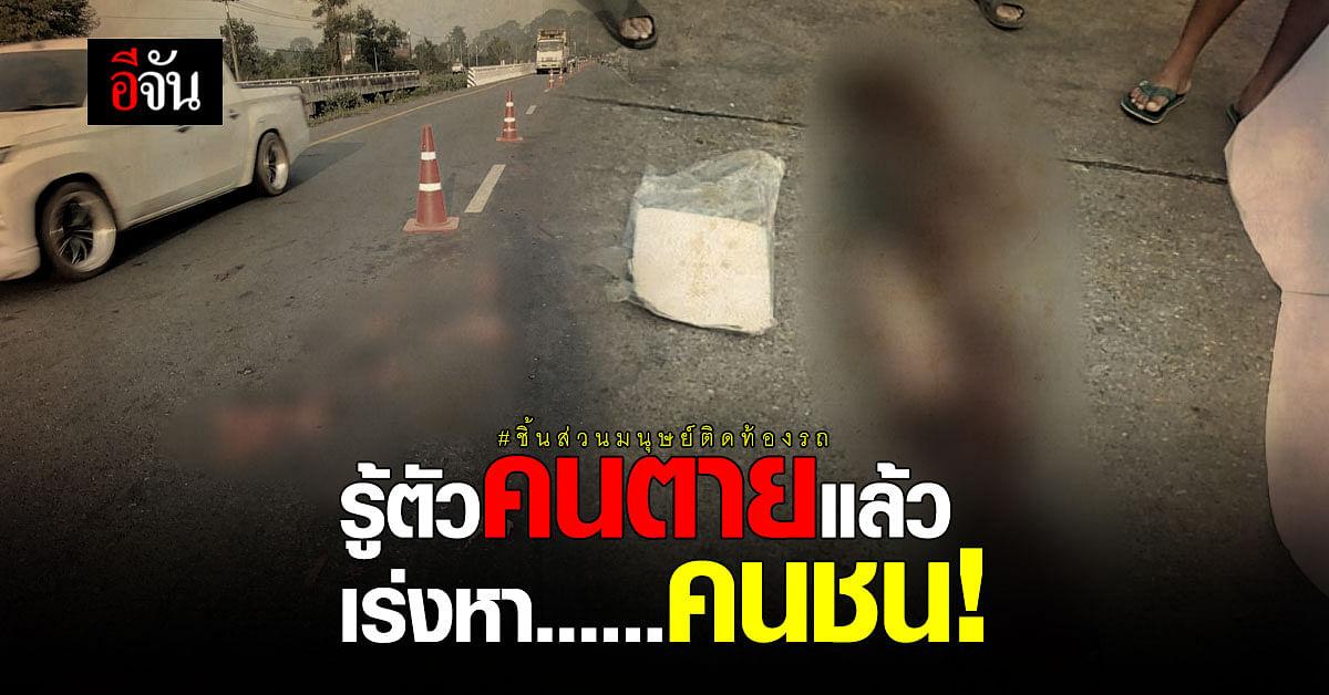 ตำรวจรู้ตัวผู้เสียชีวิต ติดใต้ท้องรถ ถูกลากข้ามจังหวัดแล้ว เร่งหารถคันที่ชน