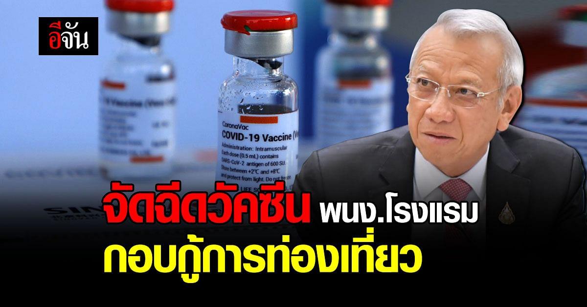 พิพัฒน์ เผย เตรียม ส่งวัคซีนโควิด 1 แสนโดส ฉีดให้พนักงานโรงแรมรับนักท่องเที่ยว