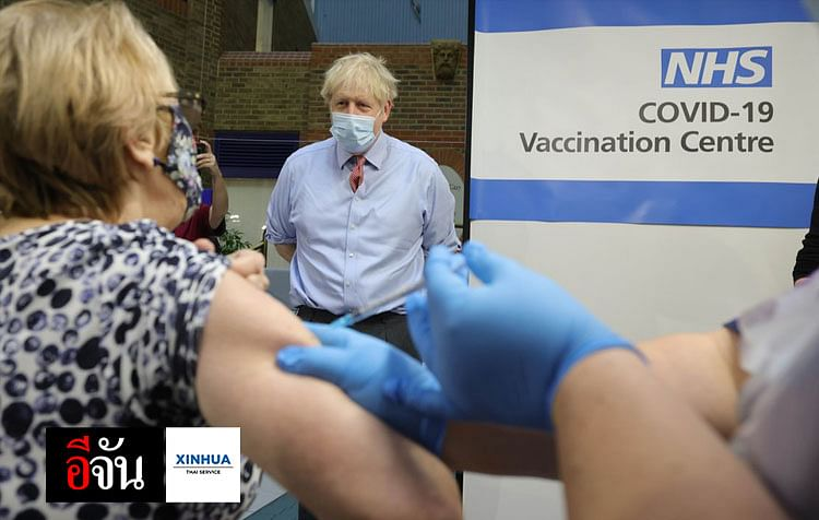 บอริส จอห์นสัน นายกรัฐมนตรีสหราชอาณาจักร สังเกตการณ์ฉีดวัคซีนป้องกันโรคโควิด-19